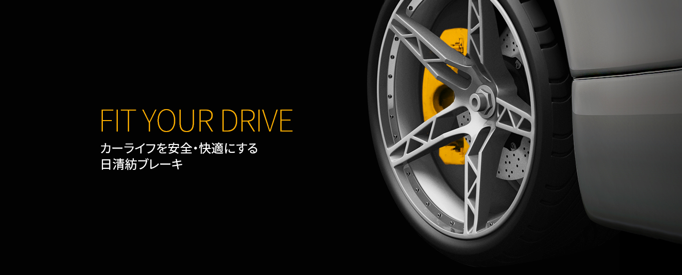 FIT YOUR DRIVE カーライフを安全・快適にする日清紡ブレーキ